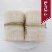 中国广西桂平特产 罗秀米粉 纯手工传统工艺制作 1300克/ 2扎 包邮